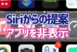 Siriからの提案で表示させたくないアプリを非表示にする方法