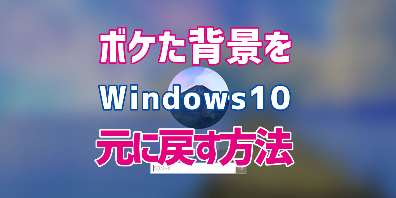 Windows10 サインイン画面の背景のボケを直す方法 デジタルデバイス