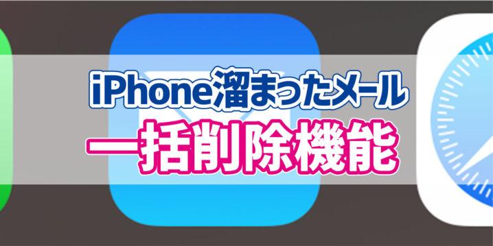 開封 iphone メール 一括