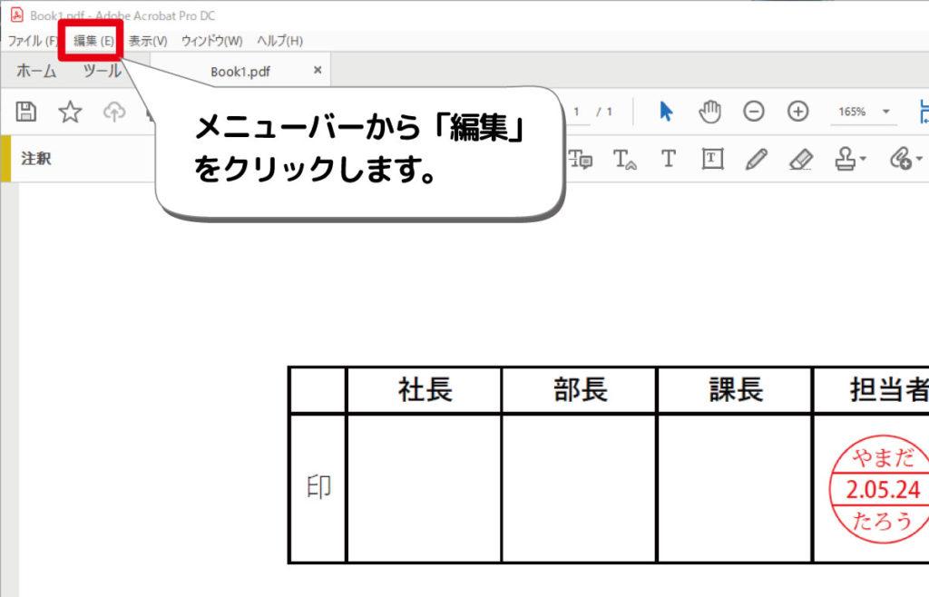 Adobe 電子 印鑑