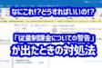 これでオフライン接続を解除できる!Outlook 「従量制課金接続についての警告」と表示されたときの対処法